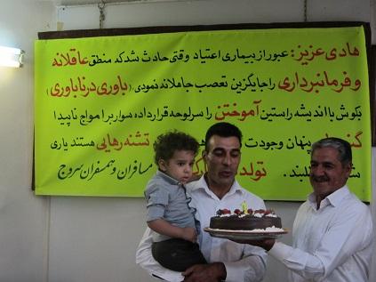 جشن تولد یکسالگی مسافر هادی